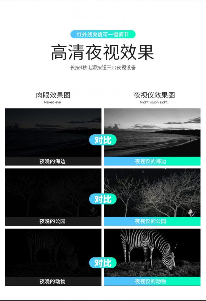 优惠|美可瑞红外线双筒数码夜视仪,无光可视插图(6)