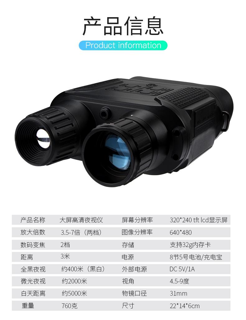 优惠|美可瑞红外线双筒数码夜视仪,无光可视插图(5)