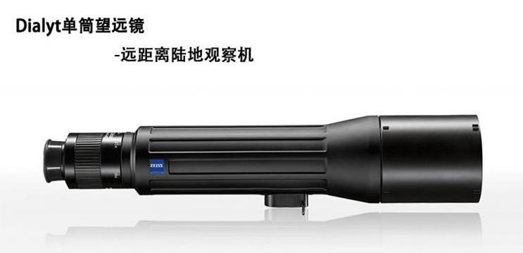 效果惊人,蔡司单筒18-45×65,型号528007插图(1)
