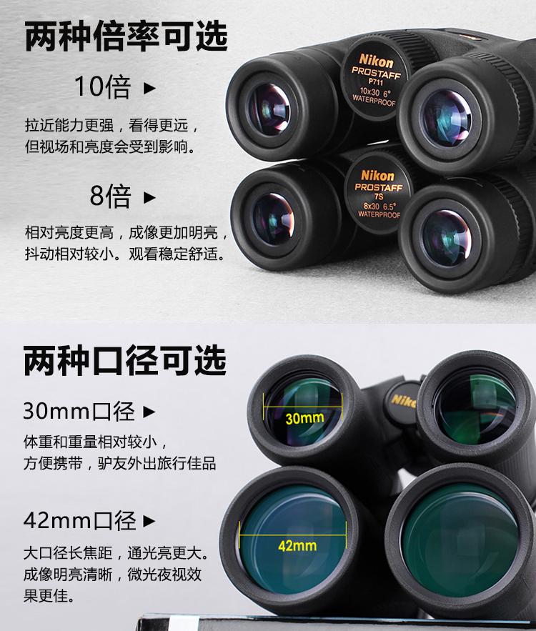 尼康(Nikon)尊望7S 双筒望远镜 PROSTAFF 7S 10×42插图(3)