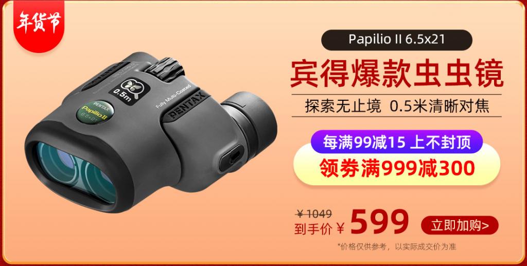 不好好做镜头的日本宾得,做望远镜也让你一愣一愣的,3款产品强推促销插图(1)