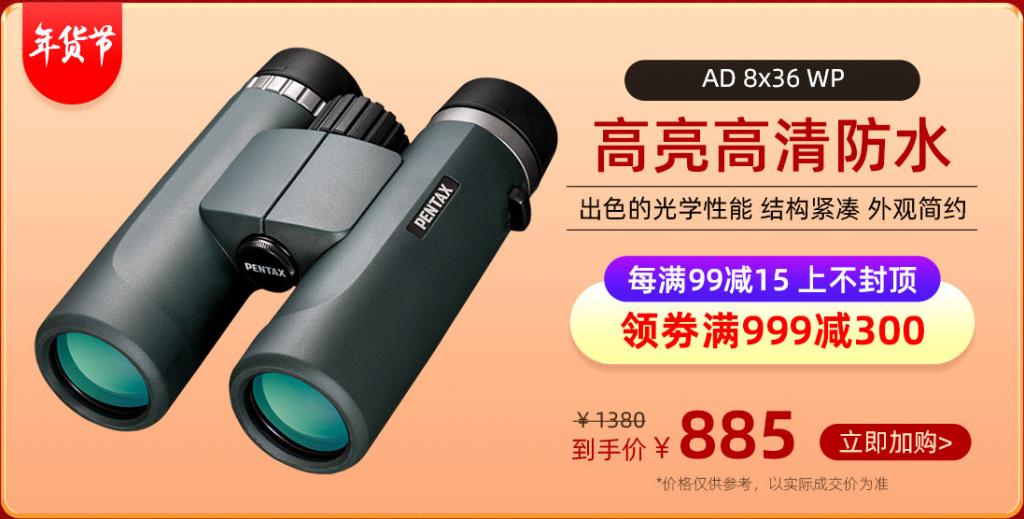 不好好做镜头的日本宾得,做望远镜也让你一愣一愣的,3款产品强推促销插图(3)