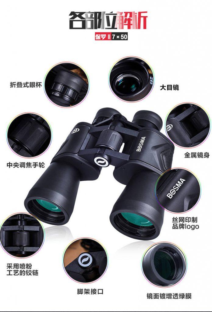 优惠|BOSMA博冠正品双筒7×50望远镜插图(2)