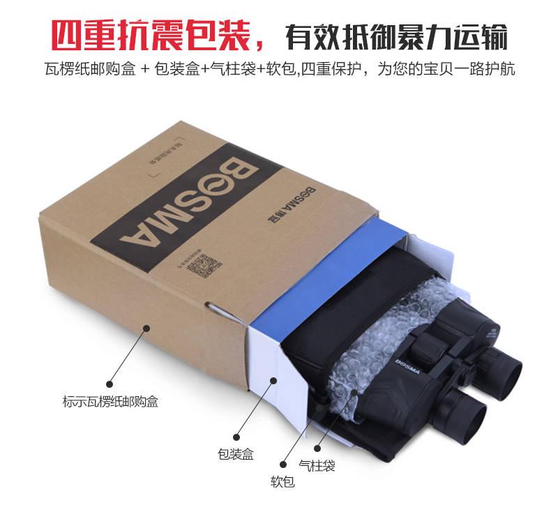 优惠|BOSMA博冠正品双筒7×50望远镜插图(4)