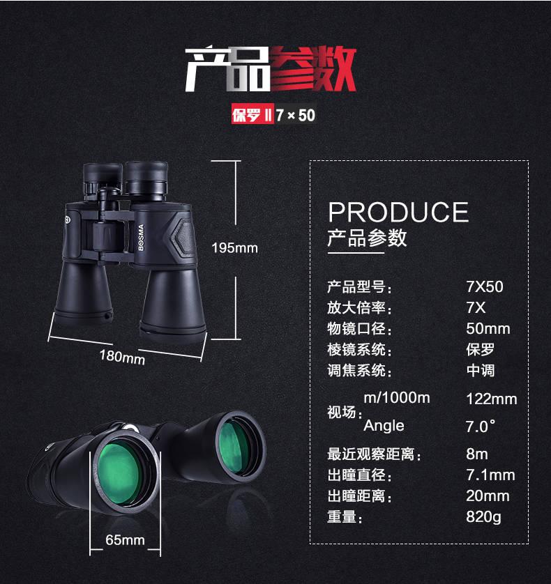 优惠|BOSMA博冠正品双筒7×50望远镜插图(5)