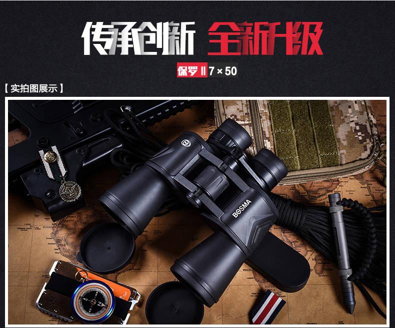 优惠|BOSMA博冠正品双筒7×50望远镜插图(1)