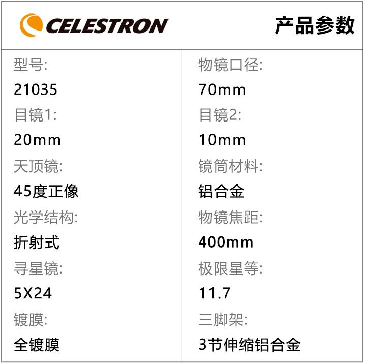 优惠券 星特朗(CELESTRON)天文望远镜70400插图(4)