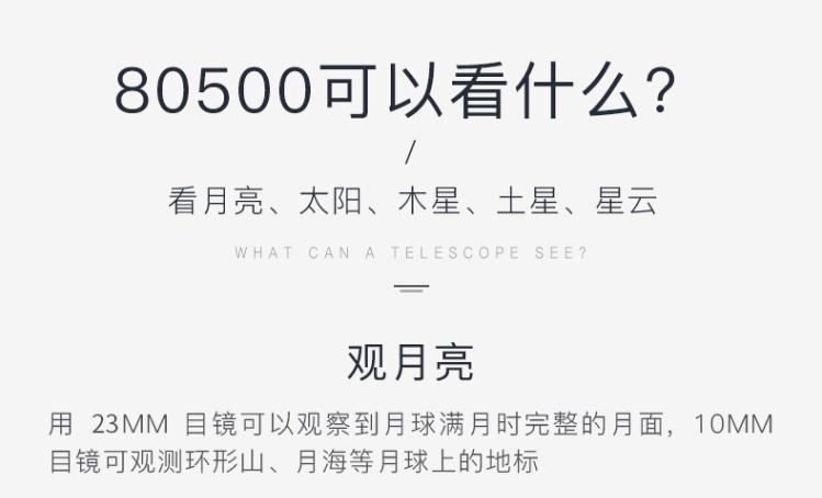 100元优惠券 星特朗(CELESTRON)天秤805专业观星天文望远镜插图(6)