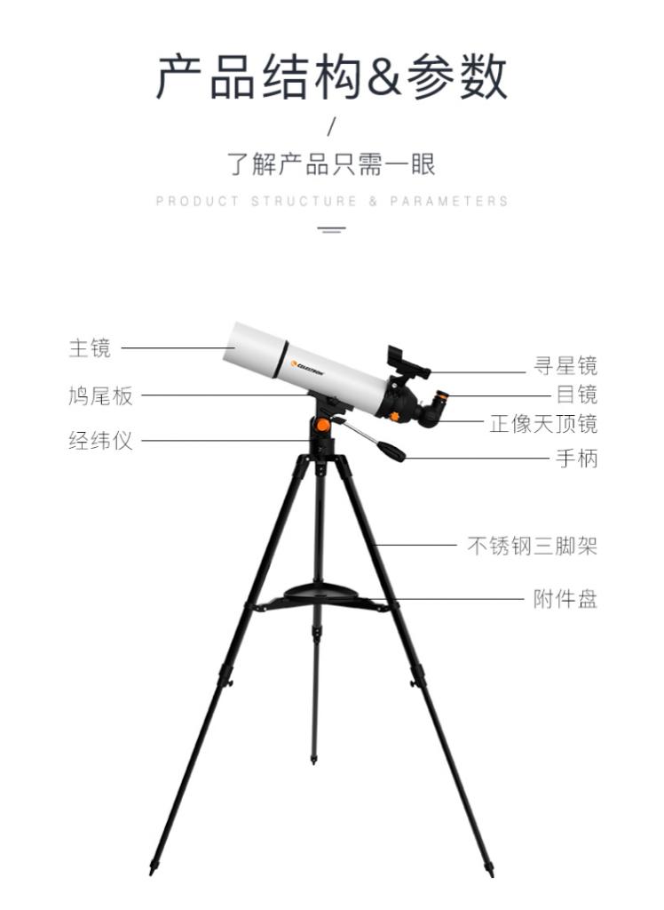 100元优惠券 星特朗(CELESTRON)天秤805专业观星天文望远镜插图(10)