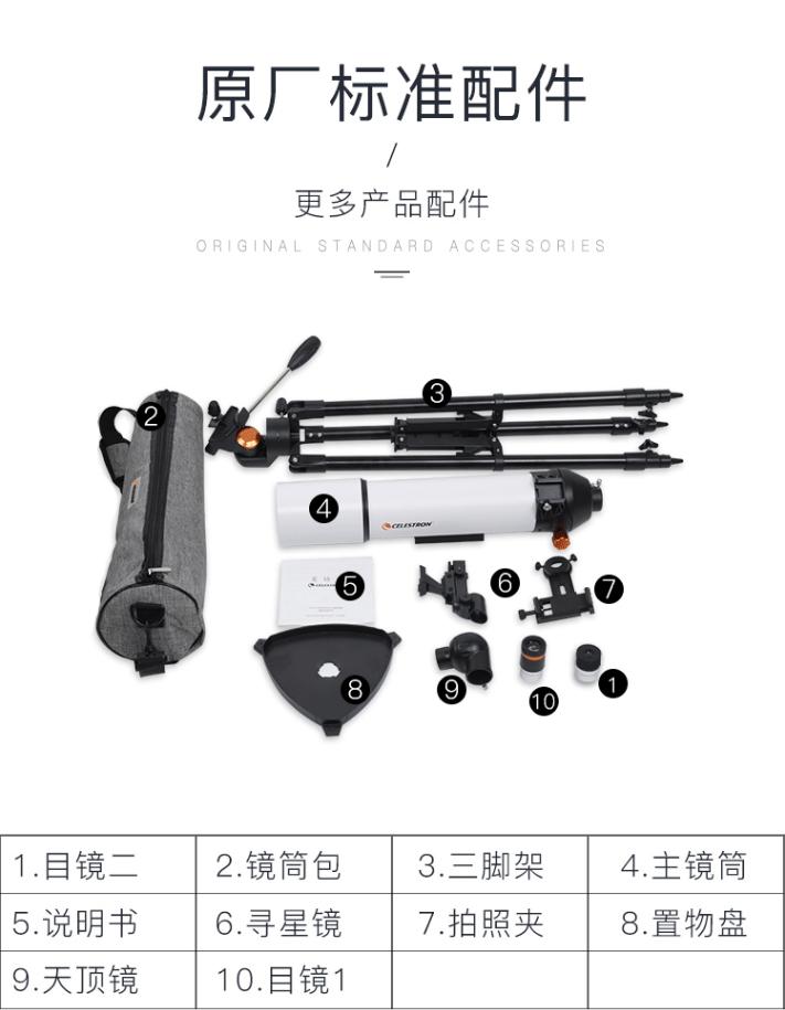 100元优惠券 星特朗(CELESTRON)天秤805专业观星天文望远镜插图(11)