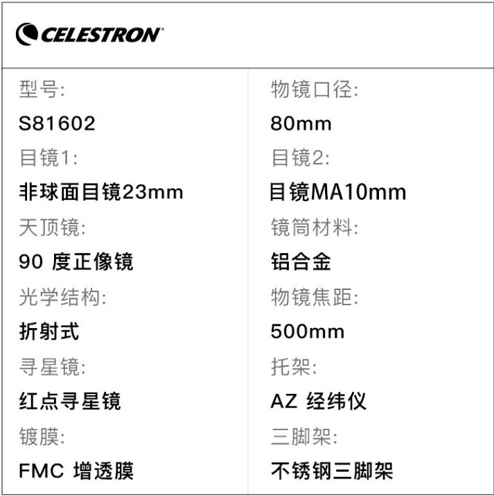 100元优惠券 星特朗(CELESTRON)天秤805专业观星天文望远镜插图(3)